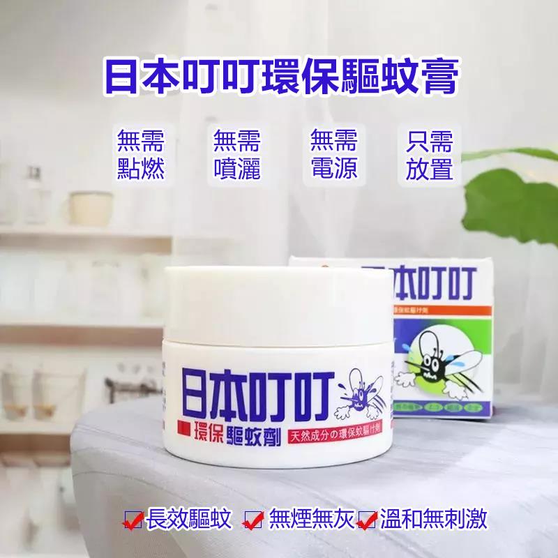 日本叮叮驅蚊劑,環保驅蚊,有效除蚊,叮走蚊蟲,長效防護
